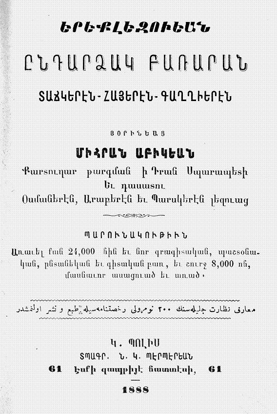 http://www.acam-france.org/bibliographie/livres/apiguian-mihran-dictionnaire1.jpg