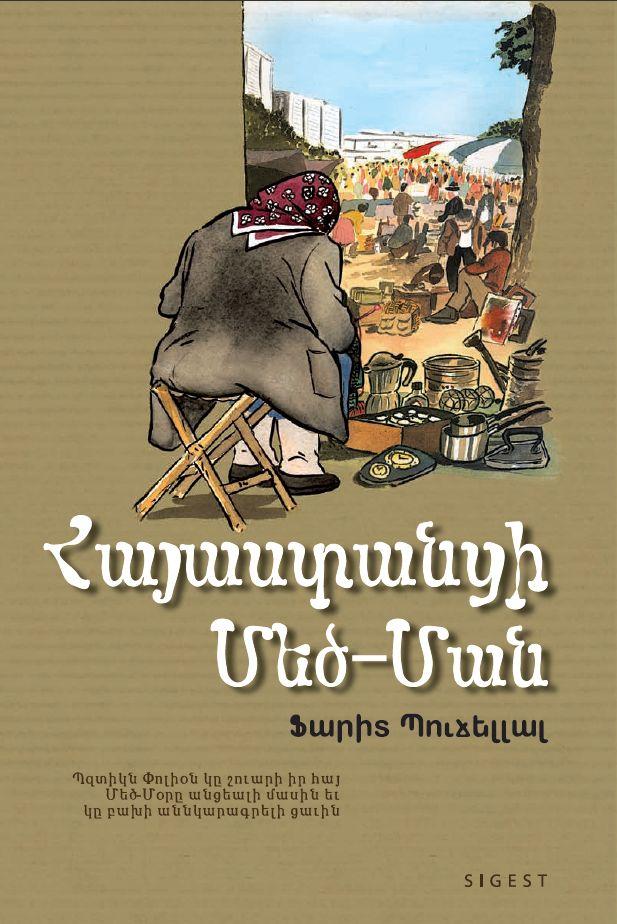 http://www.acam-france.org/bibliographie/livres/boudjellal-farid-memedarmenie-armenien2010.jpg