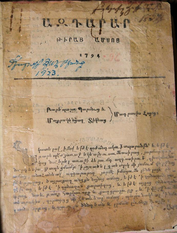 http://www.acam-france.org/contacts/journaux/aztarar1794.jpg